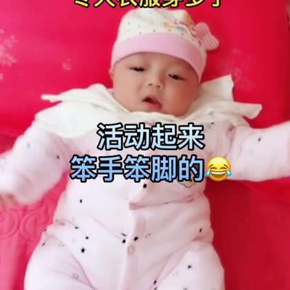 冬天穿的衣服多了,宝宝不好活动,穿得少了又怕着凉🙈🙈#宝宝##宝宝成长记##我要上热门#@宝宝频道官方账号 @美拍小助手