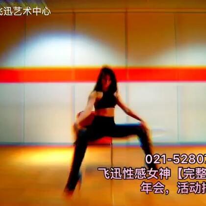飞迅女神【完整一支性感椅子舞】招募令。小课模式021-52807801