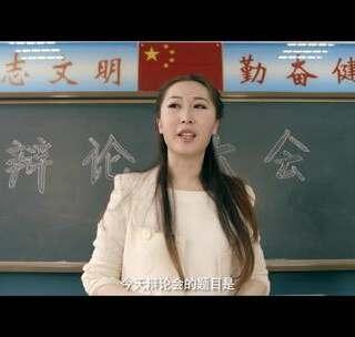 李老师又开辩论会了#小明和他的小伙伴们##搞笑##学校#