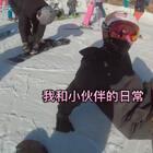 今天实在没状态 练习反脚 感觉反脚好差 跳也跳不动 180也转不好 还把手弄伤了 oh my god !小伙伴们都受伤了 下周可能会休息啦#单板滑雪##滑雪##🍉运动##逗比##运动#