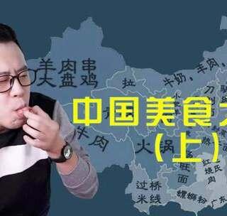 中华美食之旅(上)哈尔滨红肠,河南胡辣汤,武汉鸭脖,哪个是你的最爱? #搞笑##美食##我要上热门#