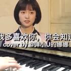 """#音乐##钢琴##致我们单纯的小美好#主题曲""""我多喜欢你,你会知道""""钢琴版😄 这次没有用合成器 就是钢琴外录的 音质还不错 只是依稀可以听到踩踏板的唰唰声~(踏板上的塑料膜还没来得及揭下来 你们会原谅我的对吧😁🙈)"""