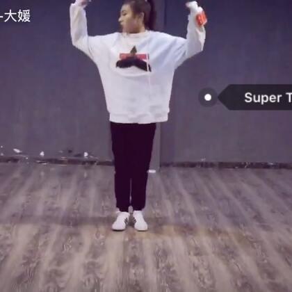 #舞蹈#我的编舞🎃🌚🎵#Super Tizzy##美拍dancecover大赛##长治街舞#继续努力👿👣