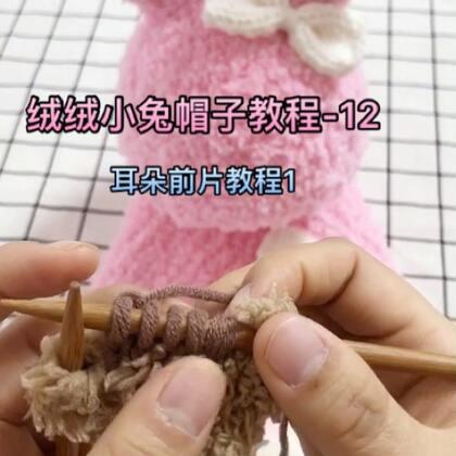 绒绒小兔帽子教程-12#手工#