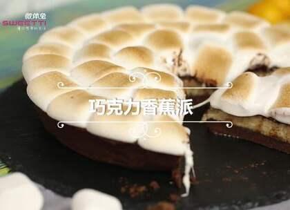 浓郁的巧克力包裹着香蕉,甜甜的棉花糖也来凑一份热闹~更多美食关注微信:微体社区,sweetti.com。#烘焙##巧克力香蕉派#