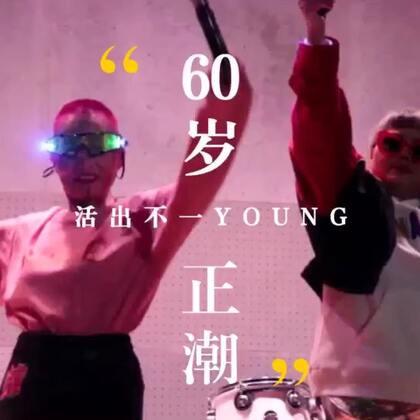 说起中国老奶奶,我们总是以为老人家们夜生活只有广场舞。但是这对60岁老奶奶可不一样,她们一到晚上就穿上潮牌、化妆在酒吧里蹦迪当DJ,完全就是CARRY全场的存在。90后95后们都自愧不如。【单品推荐👉http://mall.oudalady.com/goods/detail.html?videoId=6065👉http://mall.oudalady.com/goods/detail.html?videoId=5884】#穿秀##十万支创意舞##我要上热门#@美拍小助手