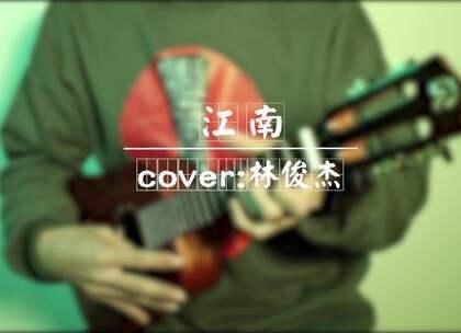 《江南》林俊杰的经典~ 用#尤克里里#弹出了民族乐器的赶脚~ 还蛮符合这首中国风的歌曲😜 #林俊杰##江南#