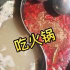 #吃秀##穿秀##我要上热门#冬天最爱吃火锅😊😊请深夜看😎
