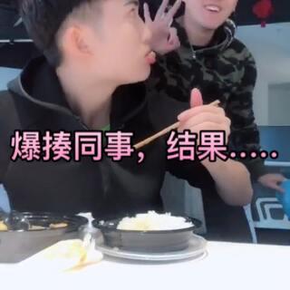 #精选#@温阿南 吃个饭真难哈哈哈哈😂😂