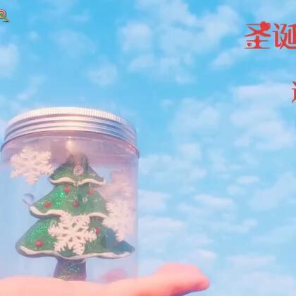 #手工#🎄圣诞节主题透太鬼🎄 这个是不是叫透太鬼啊😂,背景音乐是不是暴露了年龄🙈,评论留言告诉我,你的关于圣诞节最美好的回忆😋,抽一个宝宝转发视频噢🌸#透太鬼#