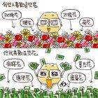 希望大家能送我這些花~ #有錢花##拿去花##玫瑰花##櫻花##人2##People2##徵女友#