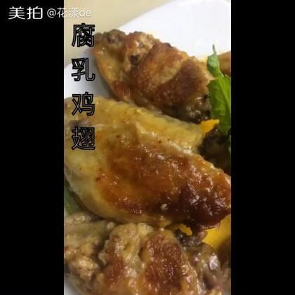 【腐乳鸡翅】好吃到吮手指的一道菜,简单零失误,快快学起来。一定要多做些,不然就会像我一样,只抢到一个。😂😂#美食##醉人的美味##家常菜#