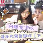 下集,我又领着小鹿一起去逛吃啦!这次我们「厨娘物语」推荐了5家餐厅,横跨五个省,带来n道秋冬滋补菜品。你们想吃哪个呢?😛#吃秀# (记得领优惠哦https://waimai.baidu.com/hongbao/npactivity?caseid=HMjExNTg0NzI4NA==&sign=5d0b320e7afce99da95e10771b0d4a0a )#白眼爱逛吃#