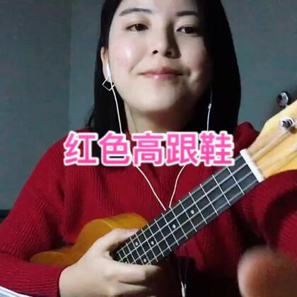 DAY56-2017年12月12日《红色高跟鞋》cover 蔡健雅#U乐国际娱乐##尤克里里弹唱##宇星儿100天计划#