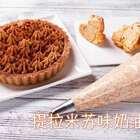 提拉米苏味奶油霜的做法,提拉米苏和奶油霜二合一,可以用它做出各种各样提拉米苏味的甜品,比如各种蛋糕、纸杯蛋糕、泡芙等等,简直是提拉米苏控们的福音。📎#美食##甜品##涛哥的吃货之路#93