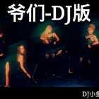 爷们-孔东东(DJ版小鱼儿 extended)作词:高进-作曲:高进 #dj舞曲##性感热舞##我要上热门!@美拍,小助手#