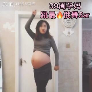 #3ar##最火俄舞3ar##最美孕妈#珍惜和宝贝最后合体的几天😜😜