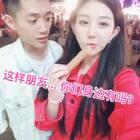 #我尝一口##旅游##我要上热门# @珏伟javieWang 一口就把我的吃没了!!没了!!!😂你身边有这样的小伙伴吗?😪