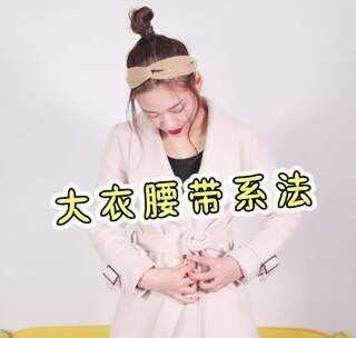 教你6种大衣腰带的创意系法,一条腰带变着花样让你美成小仙女!😍😍😍#时尚##穿秀##我要上热门#