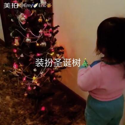 #宝宝##日常##暖萌两兄妹eric&emy#装扮圣诞树好开心😍