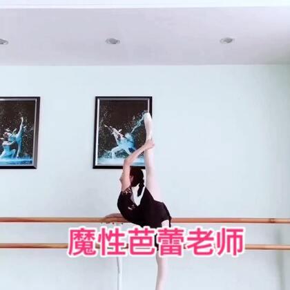 资深女老师(女司机) 教你搬腿的正确打开方式😎你Get到了吗✅#十万支创意舞##舞蹈##我要上热门#@美拍小助手
