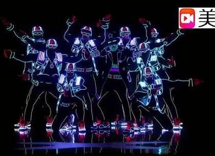 科技与舞蹈的完美结合,就是一个字:牛逼酷炫!