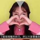 用平价妆品打造学生范儿约会妆#Ssongyang##diatv##diabeauty#
