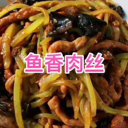 #美食#~鱼香肉丝,大叔的炒法,仅供参考,上传视频时,盘子巳经见底😂#家常菜#谢谢观看!🍲🍛🍚🍴🍷