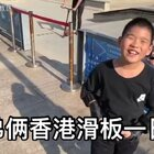 #运动##滑板##深圳滑板教学##kk滑板学堂#