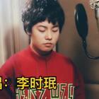 #U乐国际娱乐#@阿不思就是李时珉 翻唱《2U》