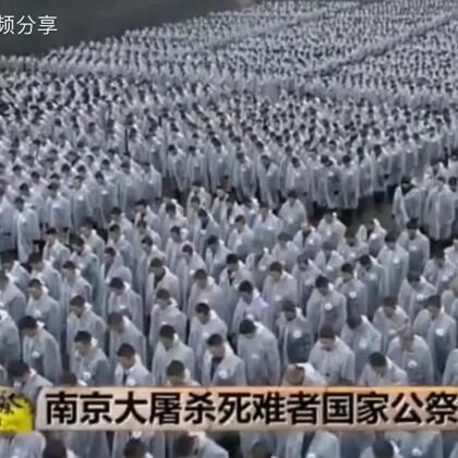 南京大屠杀国家公祭:全城鸣笛致哀😭#精美电影##南京大屠杀国家公祭#