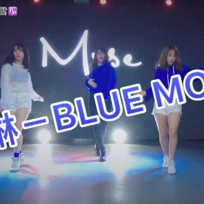 #舞蹈#🎵孝琳《Blue Moon》🎵超好听的一首歌,年底大家都好忙,难得能一起录和视频,快赞起来吧宝宝们❤️#孝琳blue moon##1million dance studio#