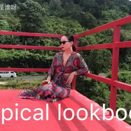 想我了吗?今天带来一支热带度假穿搭视频给你!人还在泰国玩耍中❤️🌴🌺🌊#穿秀@我要上热门##海边度假#