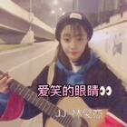 #郭小萍##吉他弹唱##爱笑的眼睛#录完这个回家,脸冷的通红。 😣 要抱抱要抱抱