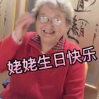 录一个日常哈哈姥姥生日快乐❤️#穿秀##日常##吃秀#