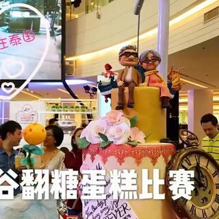 【菜粥粥泰国日常56集】:曼谷暹罗广场举行翻糖蛋糕比赛,每个作品都精致,你们喜欢哪个作品,留言告诉我哟😄~喜欢我就关注我哦 @美拍小助手 #泰国##泰国旅行##泰国美食#https://weidian.com/?userid=161283374