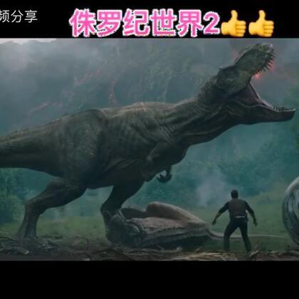 侏罗纪世界2来了👍👍期待👍👍#精美电影##科幻电影#更多电影点https://m.weibo.cn/1774219223/4182777509355035🌹