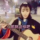 #吉他弹唱##那就这样吧##郭小萍#🙃🙃听说等我更新的人都睡着啦,晚安。