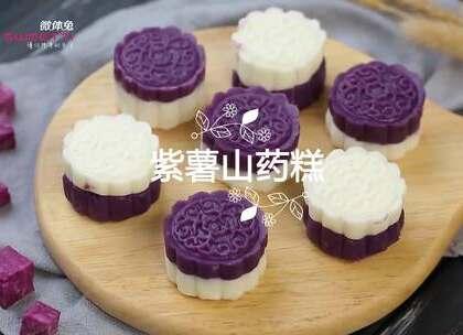 既有紫薯、山药的营养,又有蛋糕甜甜的口感!更多美食关注微信:微体社区,sweetti.com。#紫薯山药糕##中式糕点#