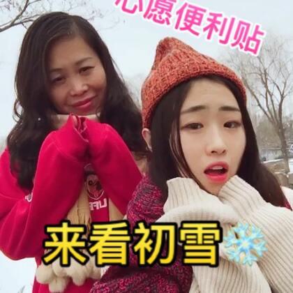 #心愿便利贴#等不到双子座流星雨,那就等下雪吧☺️国际庄的初雪来的还挺快❤ 冷啊冷~ 你们那里下雪了吗☺️ #精选##十万支创意舞# 微信nana08200