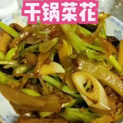#美食##自制美食#一个人干锅菜花,是不是也挺诱人!