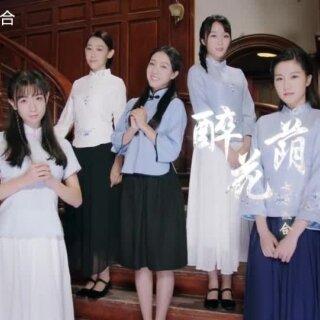 【七朵组合】《醉花荫》MV发布,五位女神与男神的纠葛一生