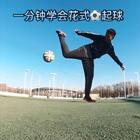 花式足球⚽一分钟教学系列持续更新中,你学会了吗😉#运动##足球#