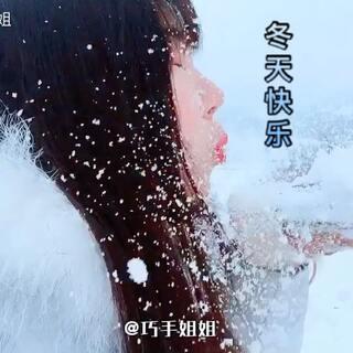❄️昨晚下了一夜雪,然后今天怎么能错过2017年的初雪呢,带小可爱们感受一下冬天下雪的快乐,那么你那里冬天是什么颜色呢?#日志##我要上热门#