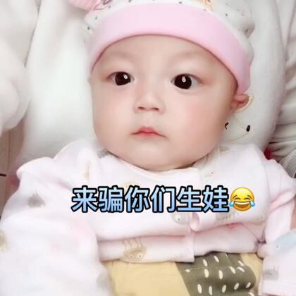 小耀毅呀,真可爱,不要说我骗你们生娃😂#宝宝##萌宝宝##我要上热门#@美拍小助手 @宝宝频道官方账号