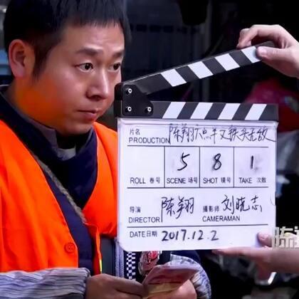 今天没有故事,只有花絮!#陈翔六点半# 拍摄过程虽然辛苦,但却充满欢乐!大家觉得我们的大电影拍的是什么呢?