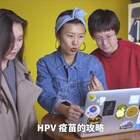 HPV 疫苗到家门口了,到底该不该打?--3 #健康##冷知识##我要上热门#