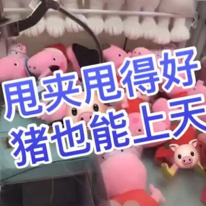 第301话|#万能弧甩#解毒#小猪佩奇#!#抓娃娃#认准局长教学!