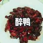 醉到骨子里的醉鸭,老少皆宜,浓香味美,贴心做菜用慕厨,需要的亲们点击http://s.click.taobao.com/MIeYhVx #醉人的美味##美食#