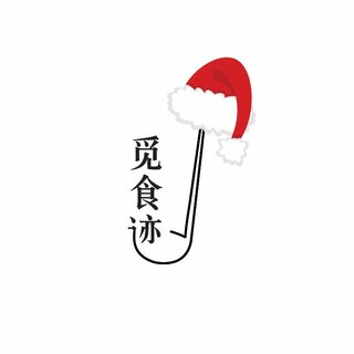 如果你要问我一年中最浪漫的节日是什么,对于单身的大觅觅来说,当然是圣诞节啦~🎅🏻 大觅觅这次可任性了,决定直接送钱给你们,快拉上身边好友,寻觅圣诞美食吧~#美食##觅食迹##圣诞节# 活动请戳:https://m.weibo.cn/5647241601/4184183268171145